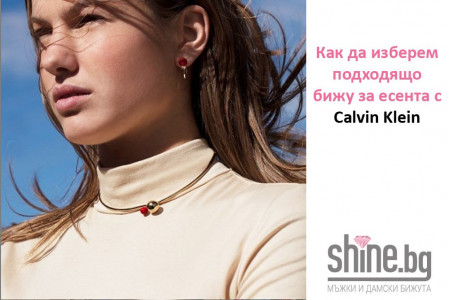 Как да изберем подходящо бижу за есента с Calvin Klein