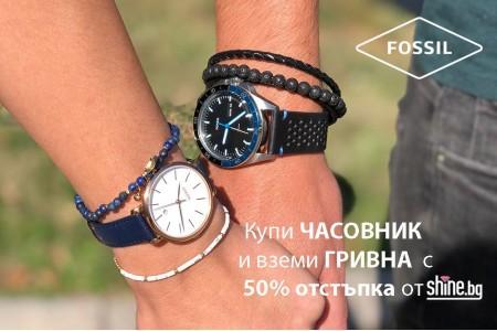 Купи часовник FOSSIL и вземи гривна FOSSIL с 50% отстъпка