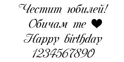 Шрифт 2