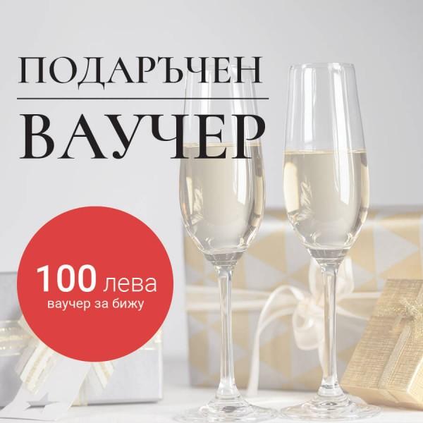 Подаръчен ваучер за бижу - 100 лева