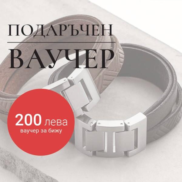 Подаръчен ваучер за бижу - 200 лева