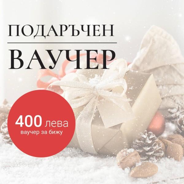 Подаръчен ваучер за бижу - 400 лева