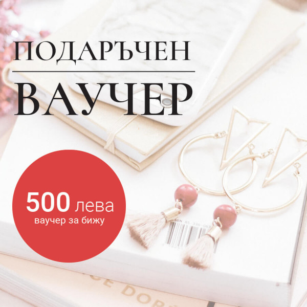 Подаръчен ваучер за бижу - 500 лева